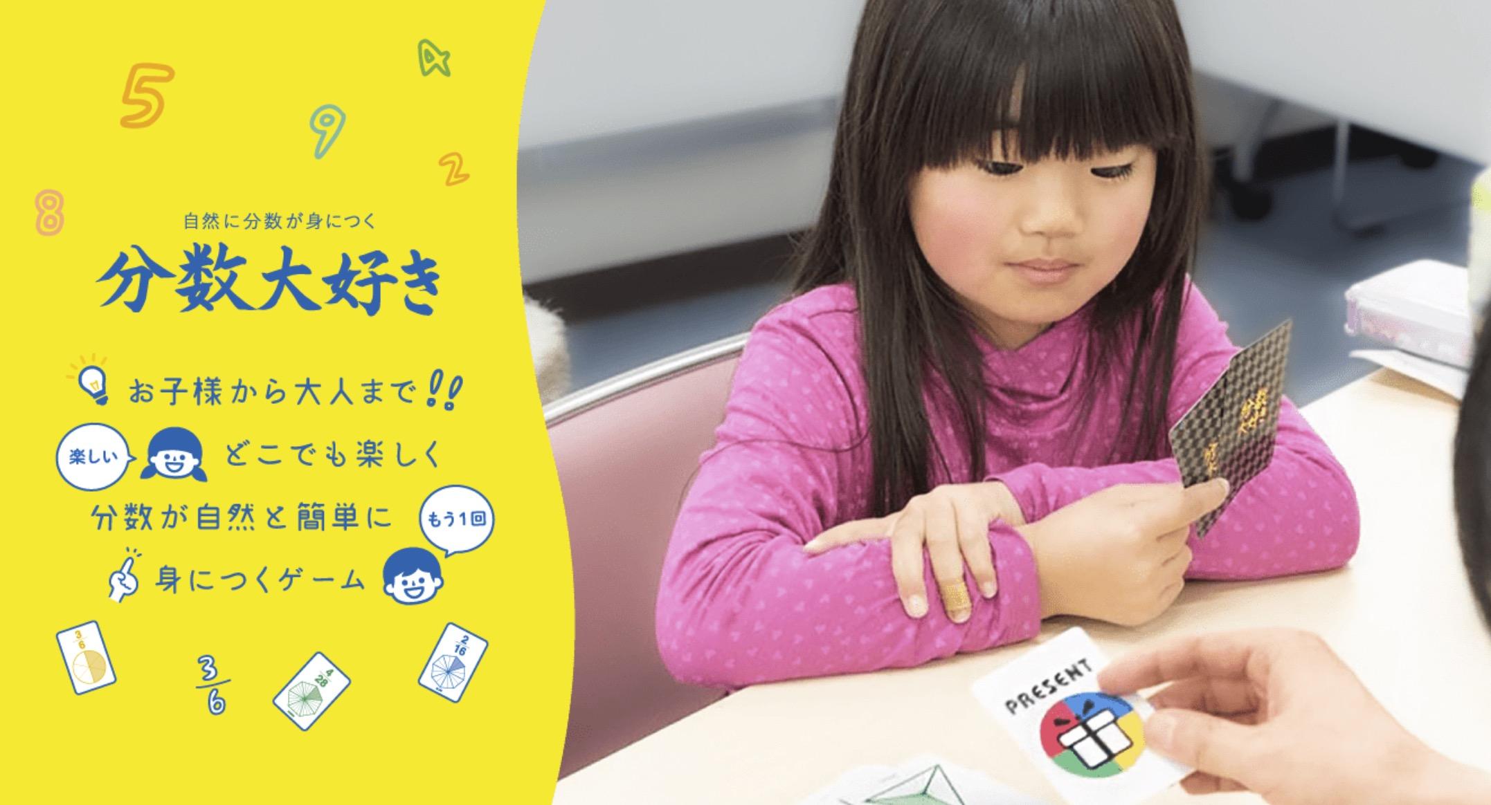 遊びながら分数を学習できるカードゲーム「分数大好き」